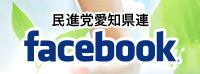 民進党愛知県連Facebook