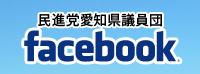 民進党愛知県議員団Facebook